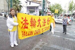 """כרזה שאסור לפתוח בסין: """"פאלון דאפא האו"""" (פאלון דאפא הוא טוב)"""