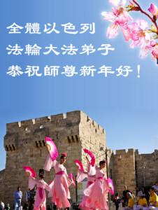 גלוית הברכה ששלחו המתרגלים הישראלים למורה הנערץ מר לי הונג-ג'י