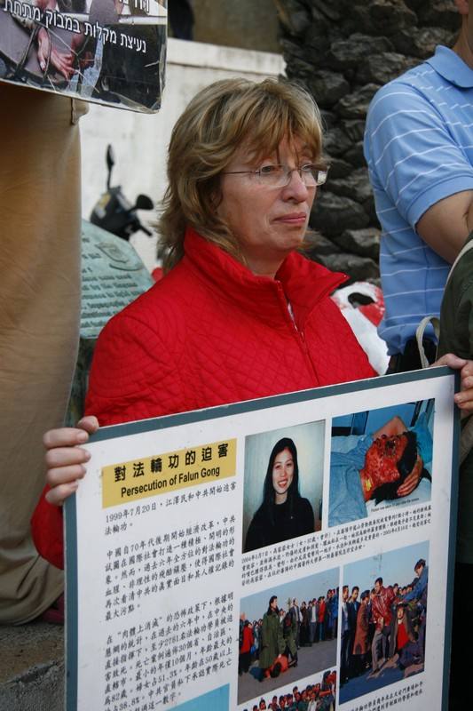 מתרגלת מוחה מול השגרירות הסינית בתל אביב