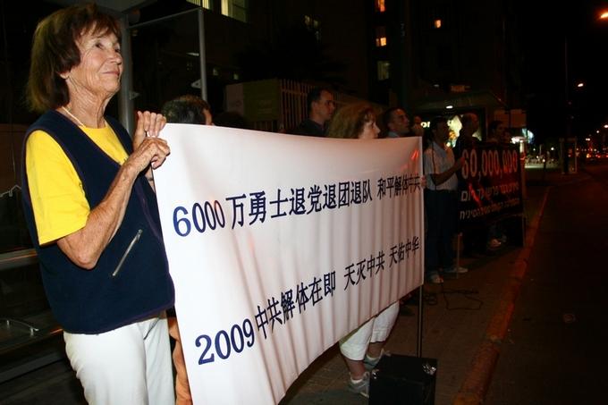 תומכים בעצרת מזדהים עם התנערותם של 60 מיליון מתנערים