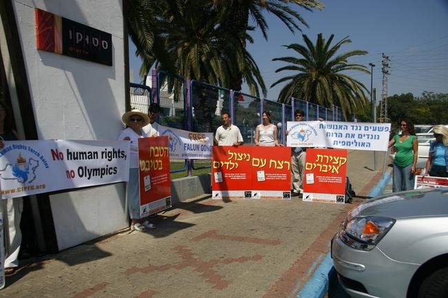 """הפגנת מחאה של """"החופש לנצח, מול משרדי הוועד האולימפי בישראל"""